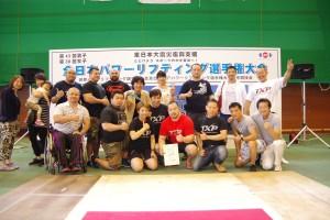 全日本パワーリフティング選手権大会